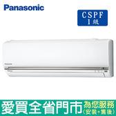 Panasonic國際5-7坪CU-QX36FCA2/CS-QX36FCA2變頻冷專分離式冷氣_含配送到府+標準安裝【愛買】