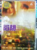 影音專賣店-P07-260-正版VCD-韓片【陷阱】-金惠秀 朴龍河