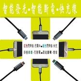 StarKing TYPE-C 智能斷電LED發光快充傳輸線 1.2M