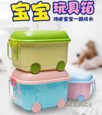 聚可愛 玩具收納箱大號兒童衣服塑料整理箱滑輪有蓋卡通儲物箱MBS「時尚彩虹屋」