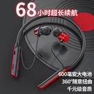 超長待機藍芽耳機掛脖式插卡運動高電量續航適用華為蘋果安卓小米 「青木鋪子」