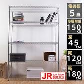 【JR創意生活】重型五層電鍍45X120X180cm 波浪架