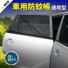 車用防蚊帳-通用型 防蚊 通風 遮陽 車用