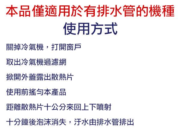 台灣製造 確是淨 冷氣清潔保養劑 450ml 冷氣清潔免沖洗 【小紅帽美妝】