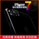 iPhone 7 Plus 4.7 5.5 鏡頭 保護貼 保護膜 鋼化膜 防刮防爆膜 鏡頭圈 極品e世代