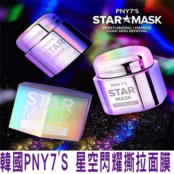 韓國PNY7'S 星空閃耀撕拉面膜 緊緻 煥膚 極致修護 冰點 玻尿酸 精華 化妝水 深層保濕 賦活 水潤