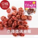 【豆嫂】泰國零食 MAGMAG 還魂莓(...