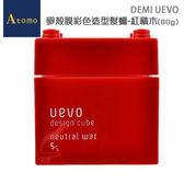 DEMI UEVO 卵殼膜彩色造型髮蠟(80g) 紅積木【Atomo】