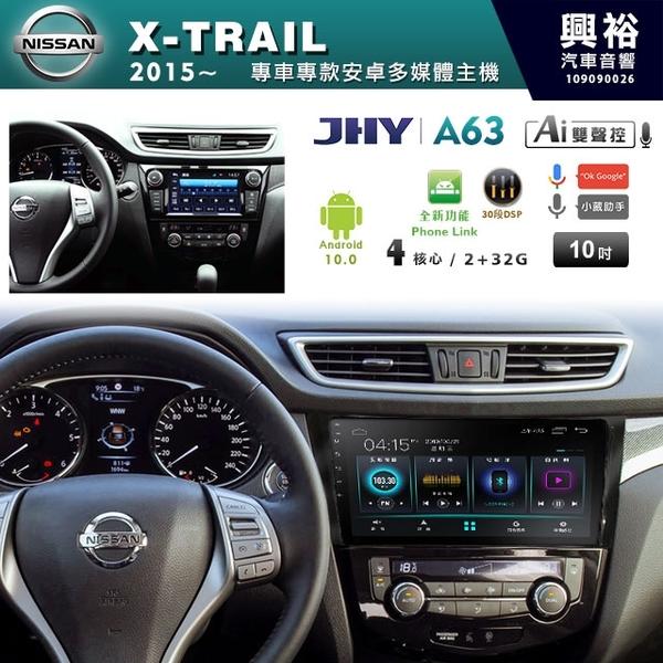 【JHY】2015~年NISSAN X-TRAIL 專用10吋螢幕A63安卓機*雙聲控+藍芽+導航+安卓※原廠環景可以用