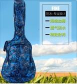 吉他包民謠吉他包40/4138/39寸木吉他包加厚海綿袋雙肩背琴包套YXS  優家小鋪