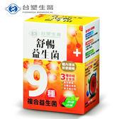 台塑生醫 舒暢益生菌(30包入/盒)