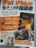 【書寶二手書T2/電玩攻略_XFS】iPad/iPhone多人遊戲玩樂祭:2012年度精選必玩攻略集_Bochin sh