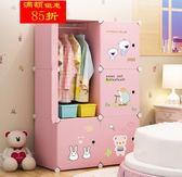 蔻絲兒童衣櫃 嬰兒寶寶小孩衣櫥組裝簡易組合儲物小櫃子收納櫃子【全館85折最後兩天】