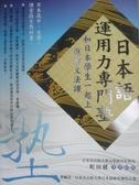 【書寶二手書T5/語言學習_ZBO】日本語運用力專門塾-和日本學生一起上 進階文法課_蔡佩青