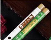 笛子專業精制苦竹笛簡單入門學生橫笛竹笛  創想數位DF