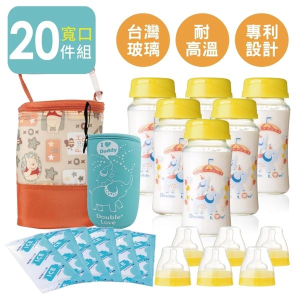 20件套 寬口240ml 玻璃奶瓶 母乳儲奶瓶+冰寶+奶瓶衣+保冷袋 銜接avent 貝瑞克吸乳器【A10026】