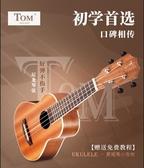 尤克里里 TOM尤克里里初學者兒童男女生入門小吉他烏克麗麗23寸ukulele LX曼慕衣櫃