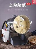 打粉機超細研磨家用小型粉碎機五谷雜糧幹磨打碎磨粉機 LX 220V