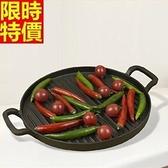 鑄鐵鍋 平底-日本南部鐵器圓形雙耳無塗層加厚條紋煎牛排鍋68aa7【時尚巴黎】