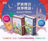 維維樂 ACE 伊索寓言故事禮盒 誠實與知足(藍)+智慧與謙遜(紅) 共兩盒