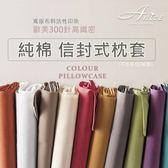 零碼純棉信封 【素色 / 緹花】 枕套/1對【精梳棉 60支300~500針】另有床包被套枕套(A-nice)CO-6001