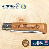 [開發票 法國刀 OPINEL] No.08  野生動物系列 狗狗雕刻 OPI_002335 不鏽鋼刀 橡木柄