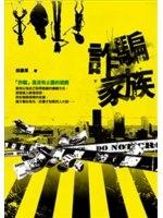 二手書博民逛書店 《詐騙家族》 R2Y ISBN:9574447677│徐嘉澤