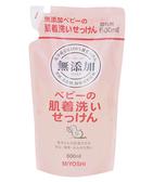【杰妞】日本MIYOSHI無添加嬰幼兒衣物洗衣精補充包