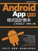 (二手書)Android App 程式設計教本之無痛起步 第二版