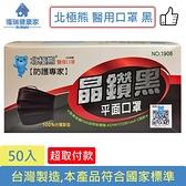 北極熊 成人醫用口罩 黑色 50入/盒 雙鋼印◆德瑞健康家◆
