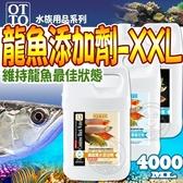 【🐱🐶培菓寵物48H出貨🐰🐹】 (送購物金900元)台灣OTTO》水族用品ME龍魚添加劑(XXL)-4000m