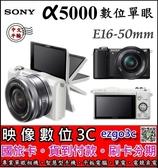 《映像數位》 SONY α5000+ E16-50mm變焦鏡頭 【平輸】【套餐全配】 A