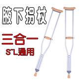 腋下拐杖 鋁合金 全尺寸型 1對/2支