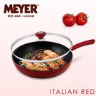 MEYER 美國美亞義大利紅耐磨不沾單柄炒鍋30CM(含蓋)番茄紅 / 12851_30