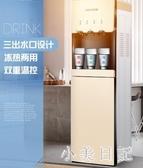 220V 飲水機下置式水桶裝立式家用冰溫熱全自動茶吧機制冷管線機 aj10558『小美日記』