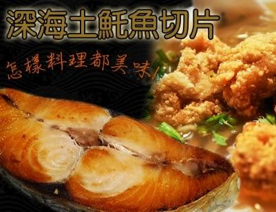【賣魚的家】新鮮土魠魚切片 (100g±10/片) (含包冰20%)(10片組)◤僅限宅配◢