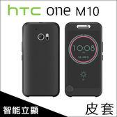 HTC M10 Ice View 晶透 感應 智慧 保護套 同款 智能 皮套 (休眠/喚醒) 保護殼 透明殼 背蓋 手機套 BOXOPEN