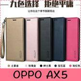 【萌萌噠】歐珀 OPPO AX5 (6.2吋)  韓曼 真皮側翻皮套 全包軟邊 矽膠軟殼 插卡 掛繩 手機套 皮套
