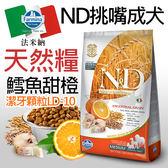 PetLand寵物樂園《N&D法米納》天然糧全齡犬-鱈魚甜橙(潔牙顆粒)12kg / 狗飼料LD-10