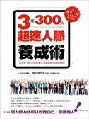 (二手書)3年300人超速人脈養成術