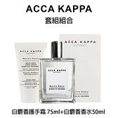 Acca Kappa 套組組合 白麝香護手霜75ml + 白麝香香水50ml