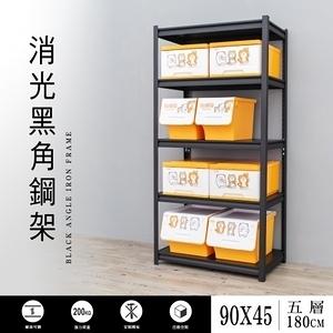 預購【dayneeds】90x45x180cm五層消光黑角鋼架黑色