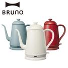 【日本BRUNO】英式古典造型不銹鋼快煮壺BOE072 (三色)