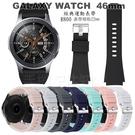 【直紋腕帶】Samsung Galaxy Watch 46mm/Watch3 45mm 智慧手錶替換帶/運動手環/手錶錶帶/錶環/22mm-ZW