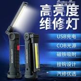修車工作燈LED超亮防摔充電式強磁汽修照明汽車維修檢修燈帶磁鐵【免運快速】