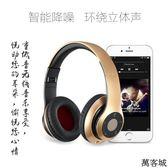 頭戴式藍牙耳機音樂立體聲電腦手機無線游戲耳麥 萬客城