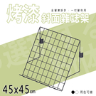 鞋架/鐵網/網格【配件類】45x45cm...