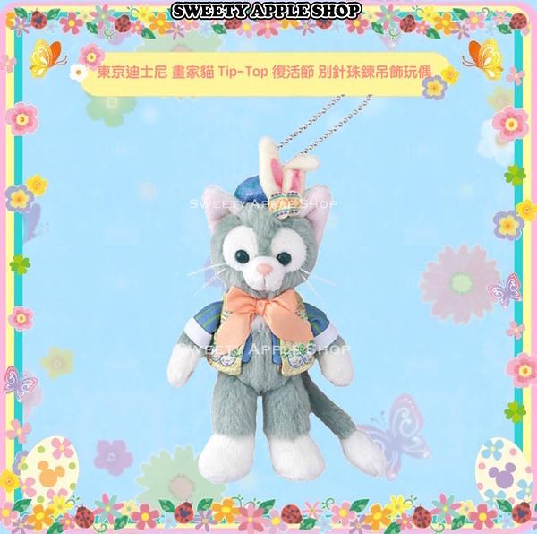 (現貨&樂園實拍)東京迪士尼 畫家貓 Tip-Top  復活節 別針珠鍊吊飾玩偶