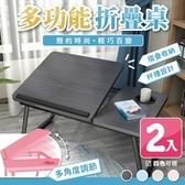 【慢慢家居】四段可調節多功能懶人電腦桌(2入)黑胡桃木色+楓木紋