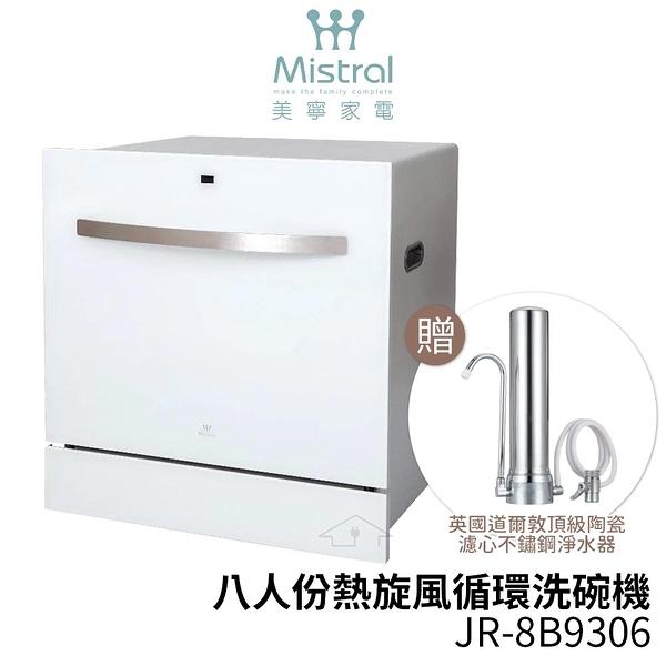 加碼送 Mistral美寧 八人份熱旋風循環洗碗機JR-8B9306送不鏽鋼淨水器(市價6990元)